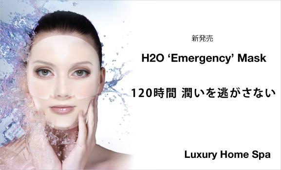 H2Oマスク